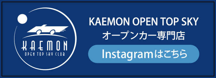 KAEMON OPEN TOP SKY