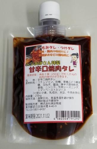 タレ 焼き肉